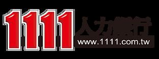 河果原力-應徵1111人力銀行.png
