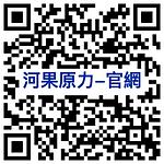 河果原力-官網.png