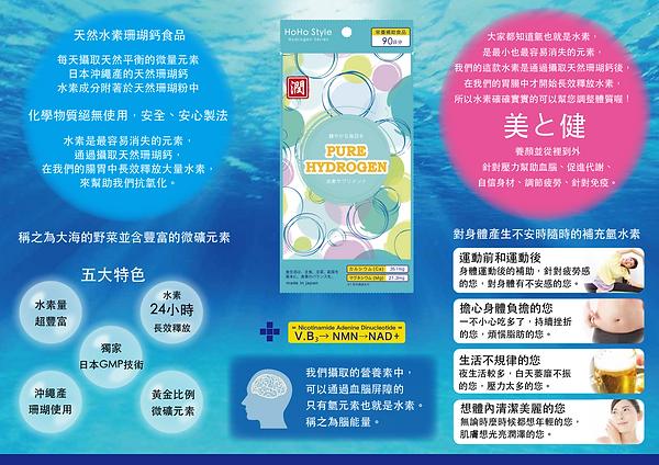 20210614_【3折A4】Pure_內頁HOHO用-繁體中文版-01.png