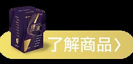 河果原力-爆凍膳食纖維素