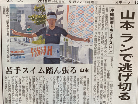 アスリートサポート 山本選手【大会二連覇達成】