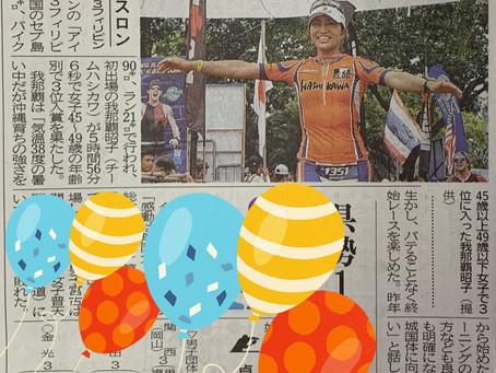 アスリートサポート選手 海外レースで年齢別3位入賞!