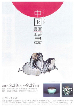 9月 1号蔵展示