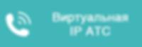 Виртуальная IP АТС