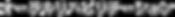 名東区 歯医者 おすすめ 評判 人気 無痛 子供 ホワイトニング 顎関節 入れ歯 上手い オーラルリハビリテーション 噛み合わせ 専門