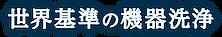 名東区 歯医者 おすすめ 評判 人気 無痛 子供 ホワイトニング 滅菌 消毒 顎関節 無痛 入れ歯 子供 スタンダードプリコーション