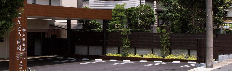 名東区 歯医者 上手い 痛くない 広い駐車場 バリアフリー
