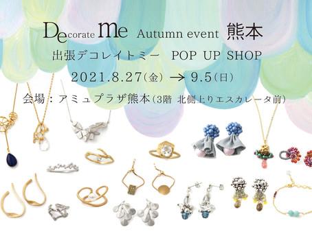 アミュプラザ熊本 pop up shop 8/27~9/5