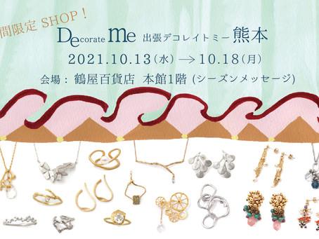 熊本鶴屋百貨店 pop up shop 10/13~18