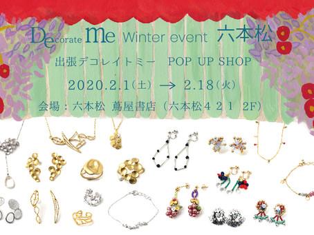 六本松蔦屋書店 pop up shop 2/1~18