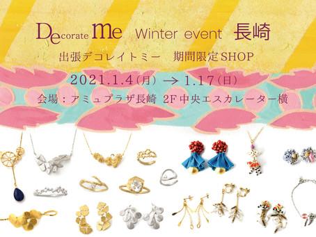 長崎アミュプラザ2階 pop up shop 1/4~17