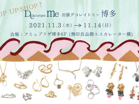 アミュプラザ博多 pop up shop 11/3~11/14