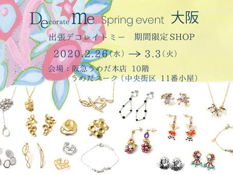 阪急うめだ本店 10階うめだスーク POP UP SHOP 2/26~3/3