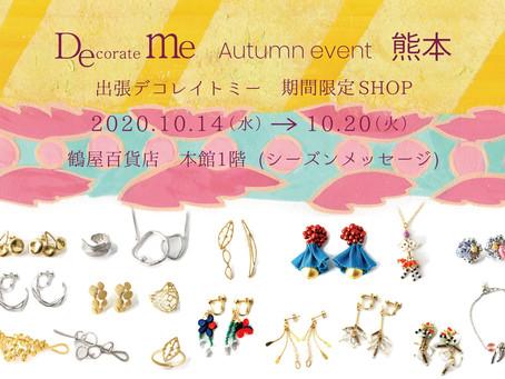 熊本鶴屋百貨店 pop up shop 10/14~20