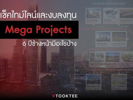 เช็คไทม์ไลน์และงบลงทุน Mega Projects ทั่วกรุง!