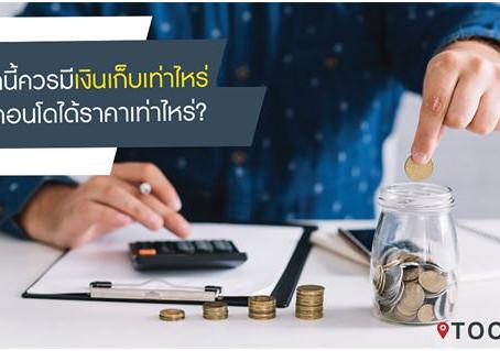 อายุเท่านี้ควรมีเงินเก็บเท่าไหร่ และซื้อคอนโดได้ราคาเท่าไหร่ ?