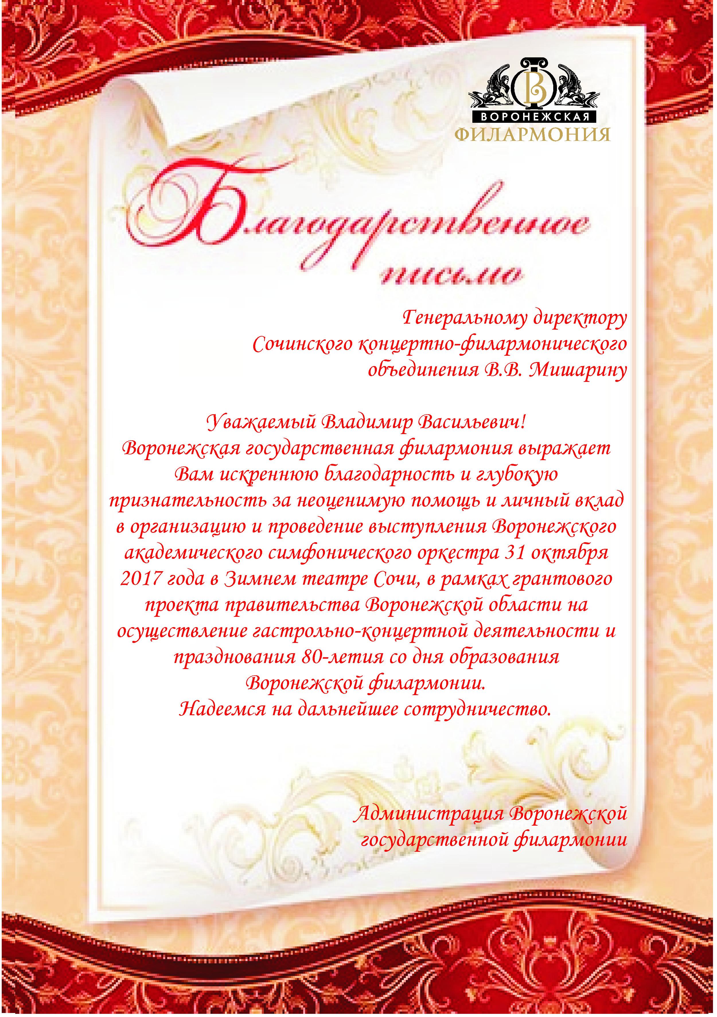 Благодарственное_письмо_Воронежская государственная_филармония.jpg