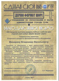 Благодарственное_письмо_О.Медведева