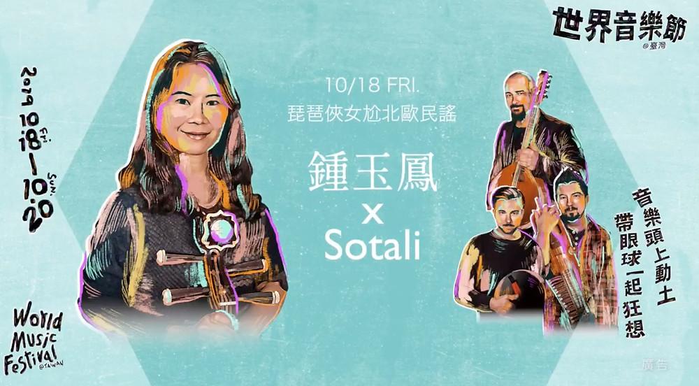 Yufeng Chung & Sotali
