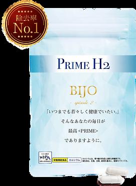 サンゴ水素 Prime H2