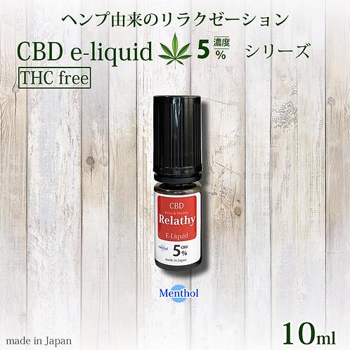 CBDリキッド CBD5%(メンソール)10ml