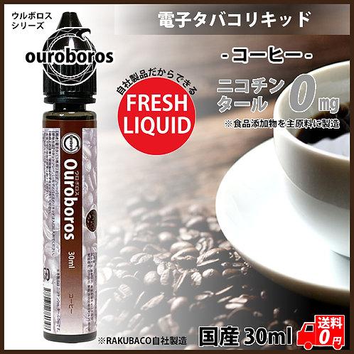 コーヒー リキッド 30ml