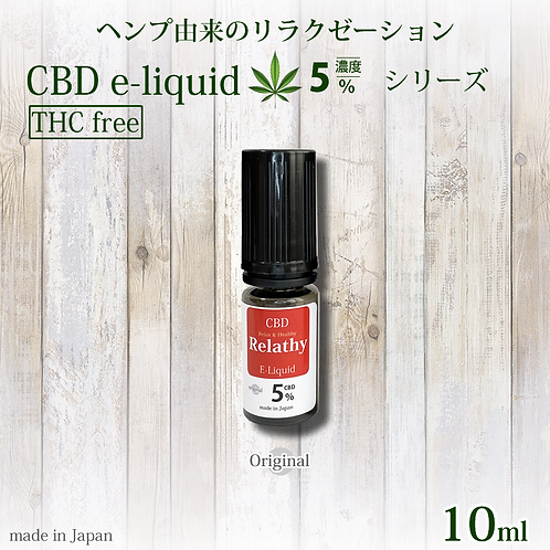 CBDリキッド CBD5%(オリジナル)10ml