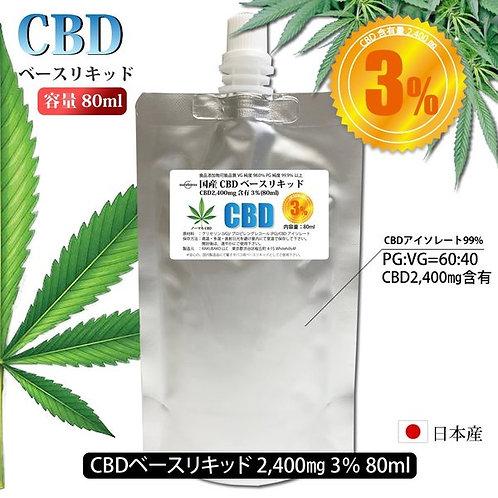 CBDベースリキッド CBDクリスタル CBD含有量2400mg/内容量80ml 含有量3%