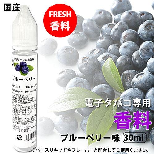 ブルーベリー 香料 30ml