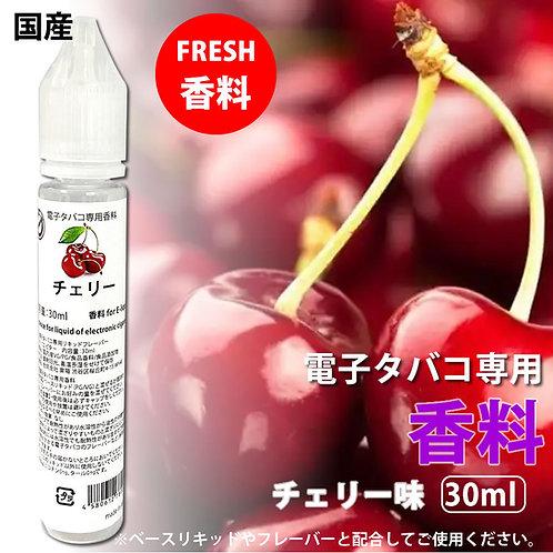チェリー香料  30ml