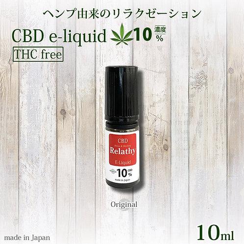 CBDリキッド CBD10%(オリジナル)10ml
