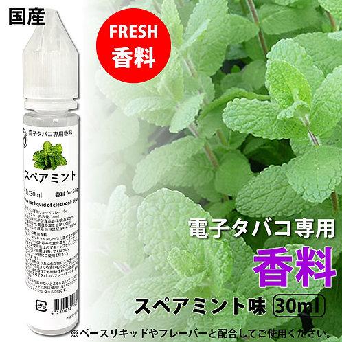 スペアミント 香料 30ml