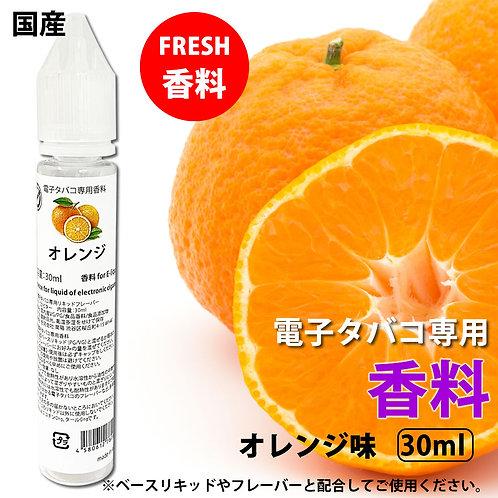 オレンジ香料30ml