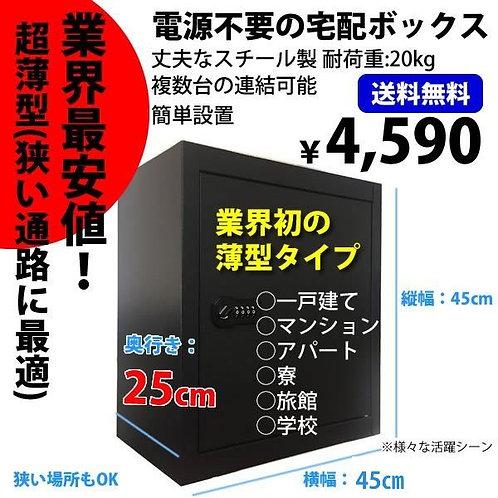 宅配ボックス 薄型 ダイヤルロック 縦45×横45×奥行25(cm)