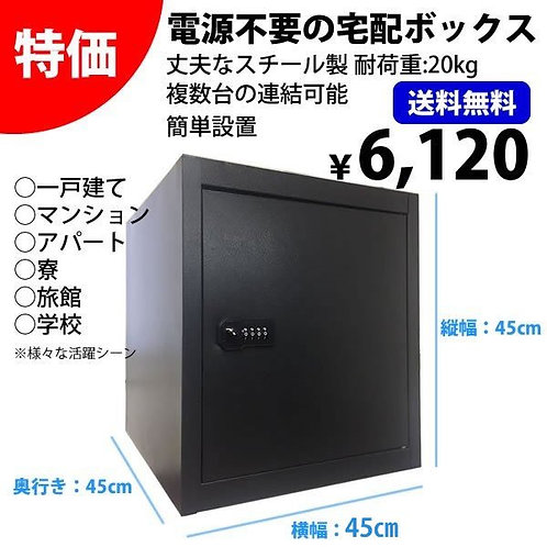 宅配ボックス通常型 ダイヤルロック 縦45×横45×奥行40(cm)