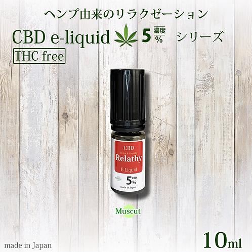 CBDリキッド CBD5%(マスカットメンソール)10ml