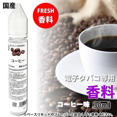 コーヒー香料 30ml