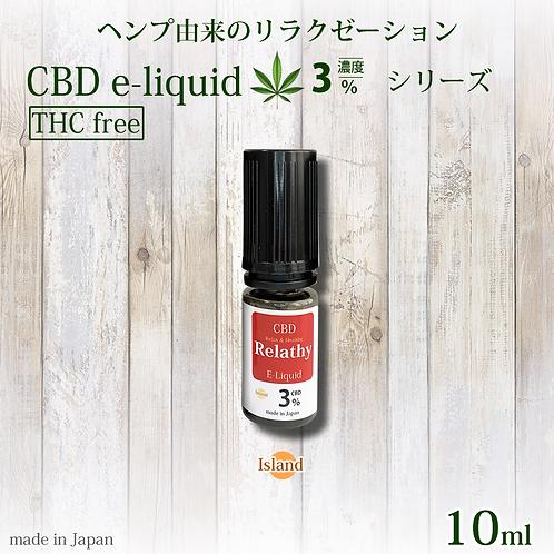 CBDリキッド CBD3%(アイランド)10ml