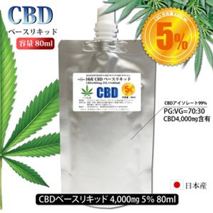 CBDベースリキッド CBDクリスタル CBD含有量4000mg/内容量80ml 含有量5%