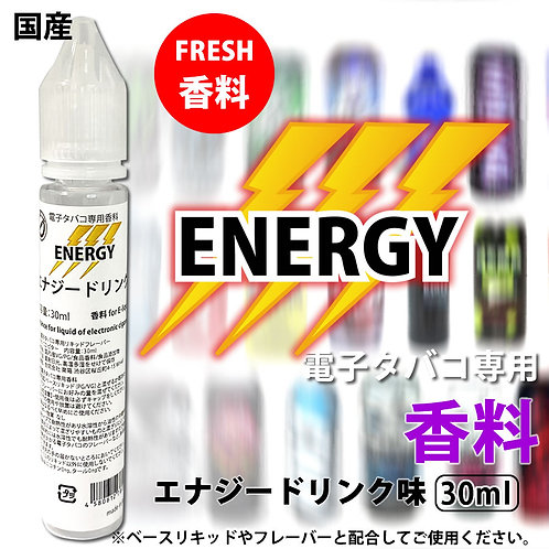 エナジーリンク 香料30ml