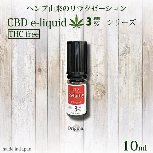 CBDリキッド CBD3%(オリジナル)10ml