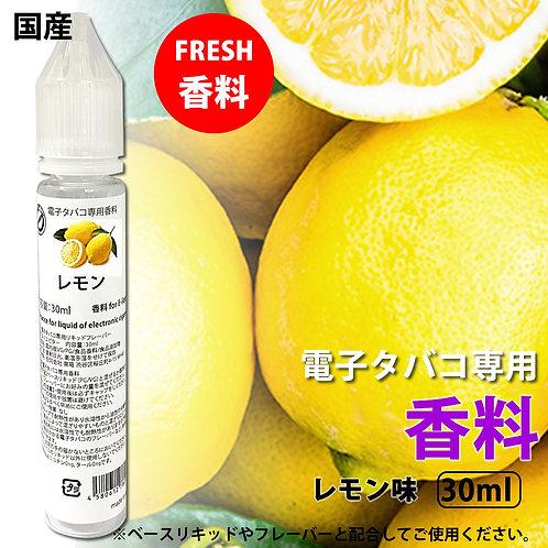レモン香料30ml