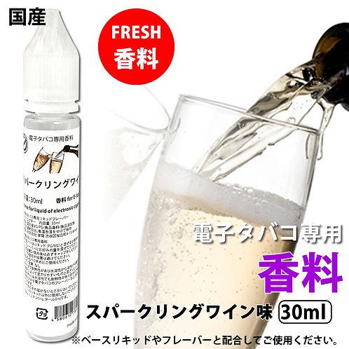 スパークリングワイン香料 30ml