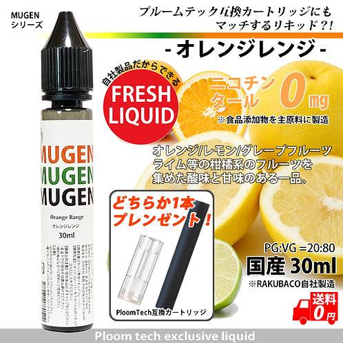 オレンジレンジリキッド(プルームテック専用)