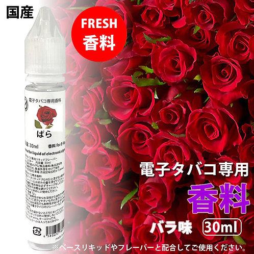 バラ香料 30ml