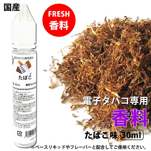 たばこ香料30ml