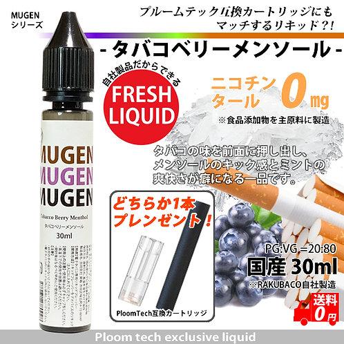 タバコベリーメンソール(プルームテック専用)