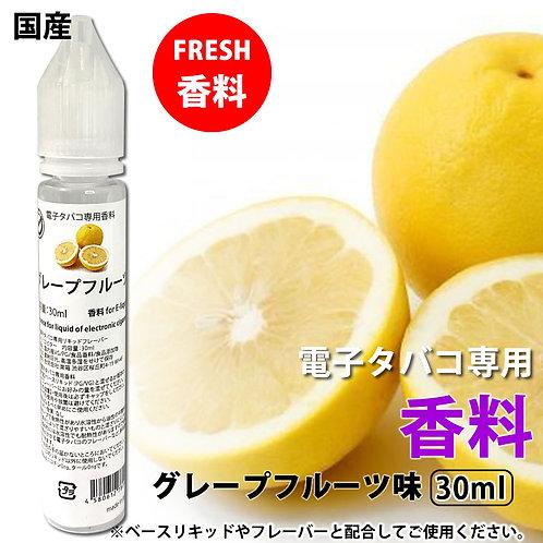 グレープフルーツ 香料 30ml