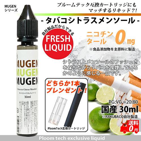 タバコシトラスメンソール(プルームテック専用)