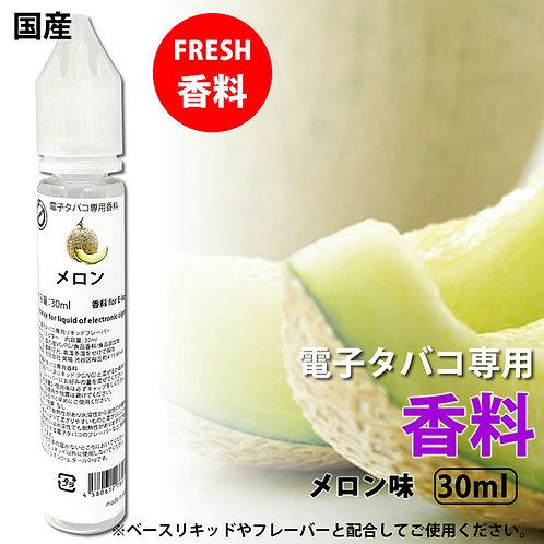 メロン香料30ml